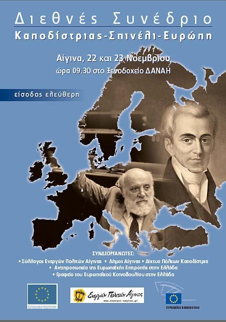 afisa-kapodistrias-spinelli