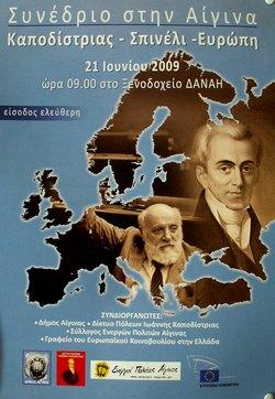 afisa-kapodistrias09-small