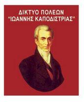 kapodistrias ne22t